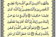 Bacaan Surat Al-Ahzab | Arab Latin dan Terjemahannya [Lengkap]