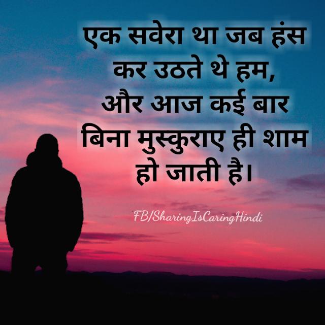 Anonymous Hindi Quotes on Bachpan, Once upon a time, Sad, Buzy Life, Recall, Life,