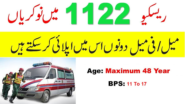 Rescue 1122 Jobs 2019   Application Form Download