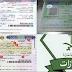 السعودية: تأشيرة الزيارة دون شروط بقابل مادي لجيع أقارب المقيمين بعد إجازة العيد