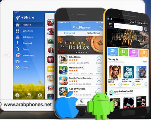برنامج Vshare - متجر التطبيقات الصيني للايفون والايباد مجانا بدون جلبريك