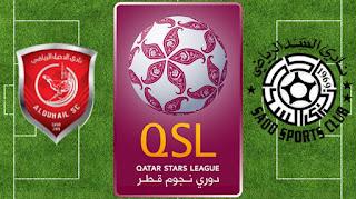 مشاهدة مباراة السد القطري والدحيل بث مباشر اون لاين اليوم الثلاثاء 11-12-2018 دوري نجوم قطر