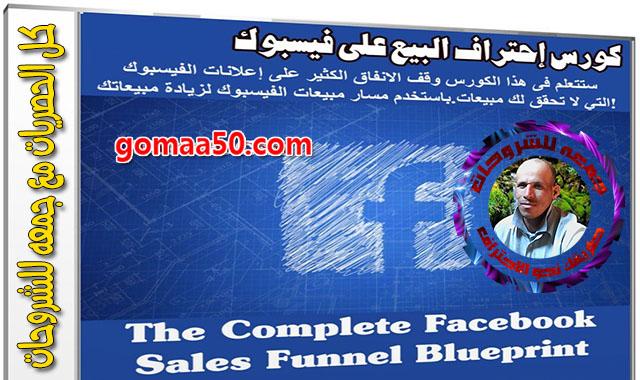 كورس إحتراف البيع على فيسبوك  The Complete Facebook Sales Funnel Blueprint