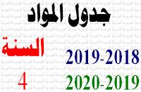 جدول المواد : السنة الرابعة ابتدائي / أساسي 2018-2019 و2019-2020 - الموسوعة المدرسية