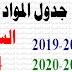 جدول المواد : السنة الرابعة ابتدائي / أساسي 2018-2019 و2019-2020