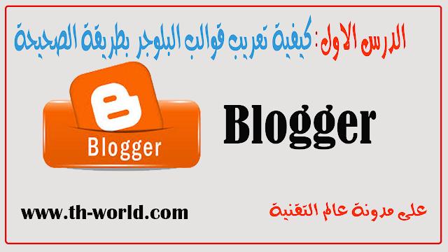 الدرس-1:-كيفية-تعريب-قوالب-البلوجر-بطريقة-الصحيحة-Blogger