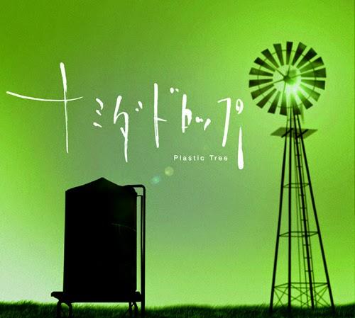 YUME J-MUSIC DISCOGRAPHY: Plastic Tree DISCOGRAFIA