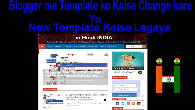 Blogger me Template ko Kaise Change kare Ya New Template Kaise Lagaye