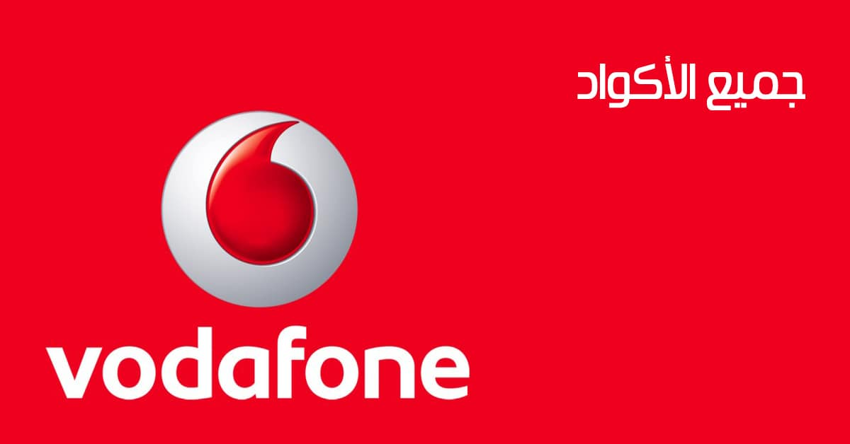 أكواد و اختصارات فودافون Vodafone