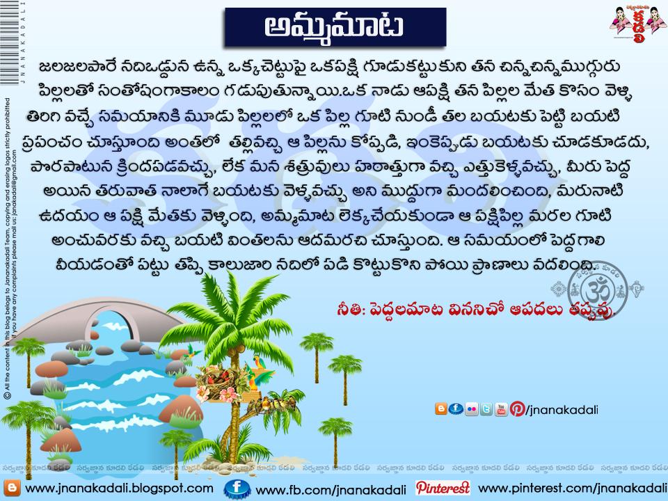 touching moral stories in telugu for kids neethi kathalu in telugu