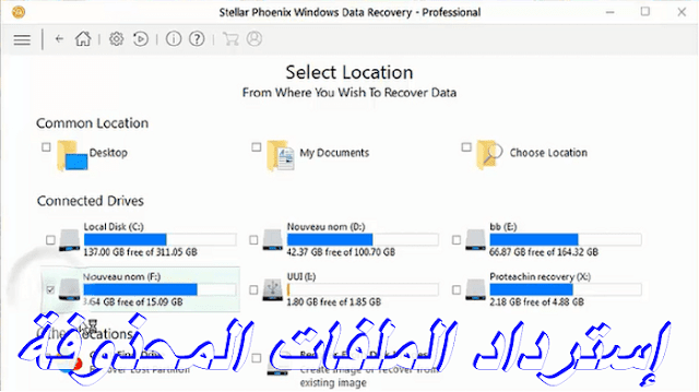برنامج كمبيوتر خرافي لإسترجاع جميع أنواع الملفات المحذوفة من الكمبيوتر