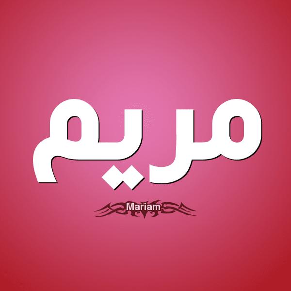 أسم مريم ومعناه فى المعجم العربى واللغات الأخرى