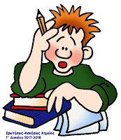 Γ΄ Λυκείου: Θεωρία & Ασκήσεις Χημείας (Νο 6)