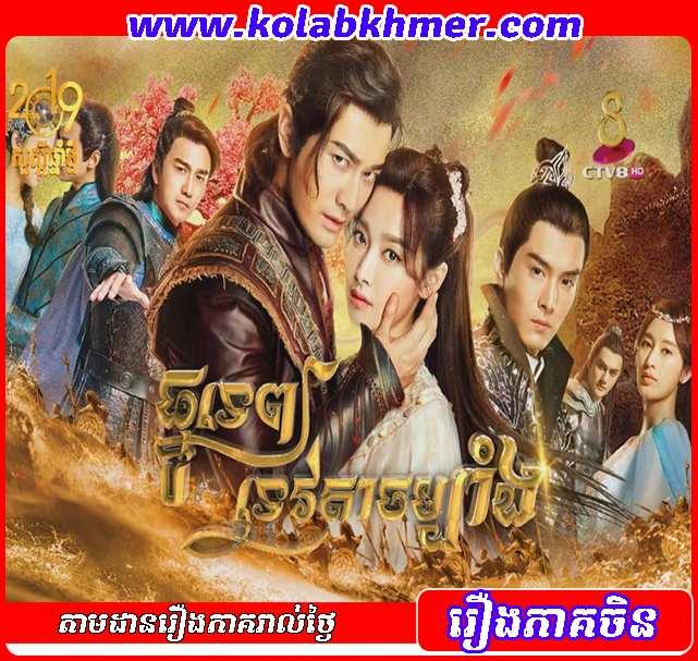 Tnu Tep Tevoda Chom Bang
