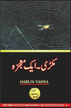 Makrhi aik Mojza by Harun Yahya Science Urdu Books PDF Free