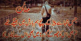 Jiss Tanha say Pair kay Nechay Hum Barish main Bheegay Thay | Urdu Love Poetry - Urdu Poetry Lovers