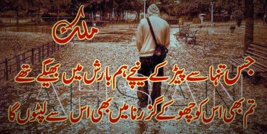 Urdu Poetry,2 Lines Poetry,Urdu Shayari Urdu Poetry ,romantic poetry,urdu romantic poetry,romantic poetry in urdu for lovers,2 line urdu poetry romantic,romantic poetry in urdu,urdu love poetry images download,2 Lines Shayari,Urdu Best Poetry,poetry in urdu,