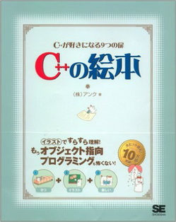 [Artbook] C++ の絵本