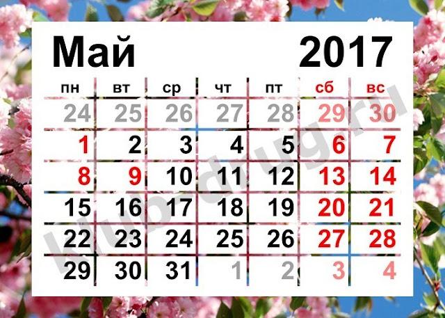 Роструд напомнил, как россияне будут отдыхать в мае