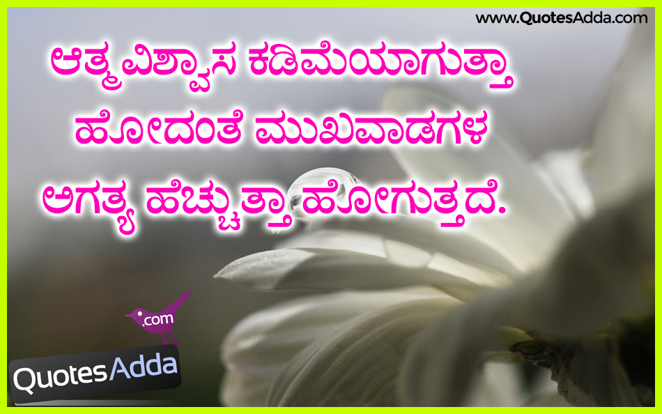 Stunning Sad Friendship Quotes In Kannada Contemporary - Valentine ...