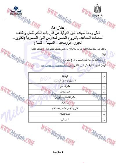 وظائف مدارس النيل الدولية التابعة لمجلس الوزراء لجميع المؤهلات 8 / 11 / 2016