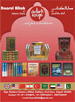 Darul kitab, graphic designing, ad, magzine ad, Aligarh