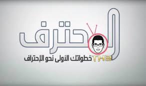 المغرب اليوم ، الصحراء المغربية ، أخبار المغرب ، أفضل قنوات على اليوتيوب ، أفضل 10 قنوات على اليوتيوب ، أشهر القنوات على اليوتيوب ، المغاربة ، أمين راغيب ، المحترف