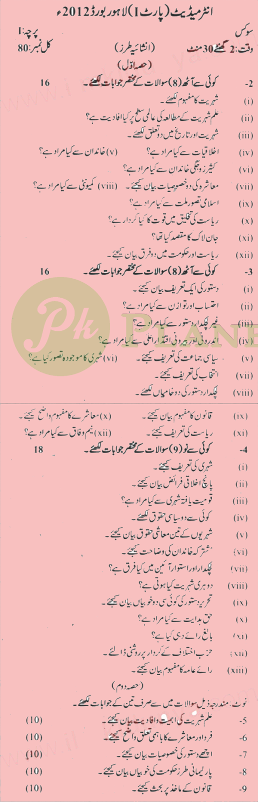 Past Papers Civics Intermediate Part 1 Lahore Board 2012