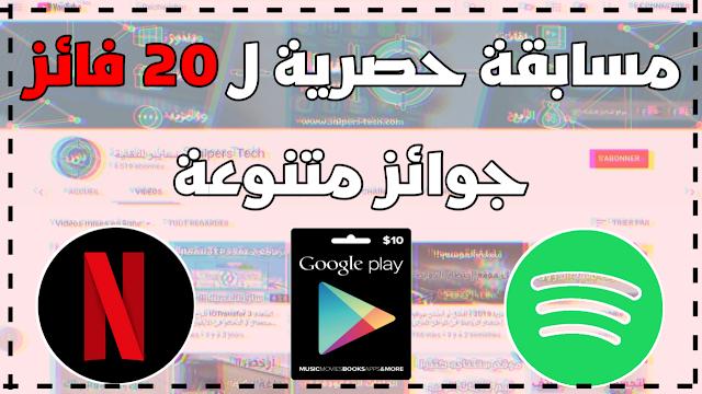 حسابات ( Netflix + Spotify + Google play )