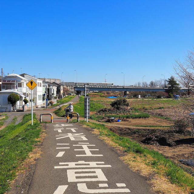 入間川自転車道 関越道