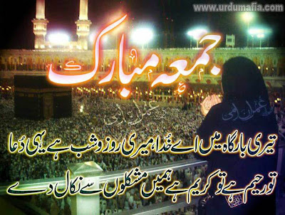 Urdu sad poetry shayari images pictures wallpapers urdu - Wallpaper urdu poetry islamic ...