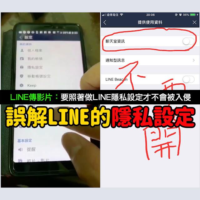 LINE 設定 謠言 影片 電信警察抓的很緊 你的手機要設定這些動作 避免被監看外流