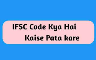 Ifsc_code-kya_hai_kaise_pata_kare