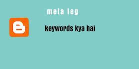 meta teg keywords क्या है -पूरी जानकारी जाने hindi में