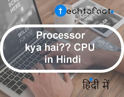 Processor क्या है? CPU in Hindi