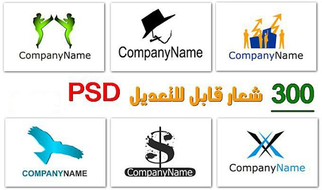 تحميل اكتر من 300 شعار جاهز للتعديل عليه بما يناسبك بصيغة PSD على الفوتوشوب