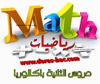 جميع دروس مادة الرياضيات مستوى ثانية باكالوريا