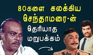 Here is the story of Actor Senthamarai's Life, he is very famous tamil villain artist at 1980's Check out