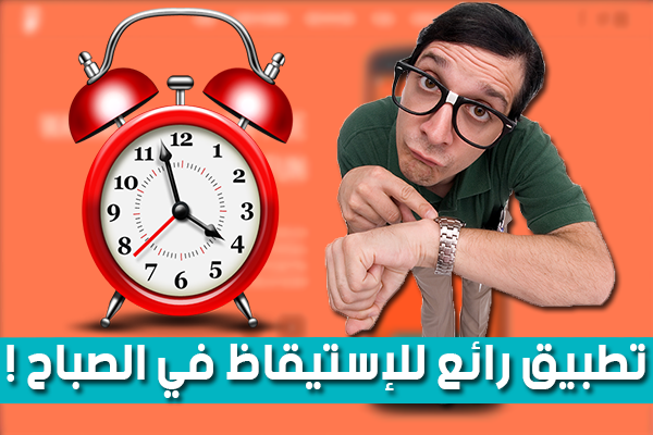 تطبيق غير عادي سيساعدك حتما على الإستيقاظ في الصباح بسهولة [للأندرويد]