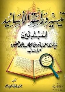 تحميل كتاب تيسير دراسة الأسانيد للمبتدئين pdf - عمرو عبد المنعم سليم