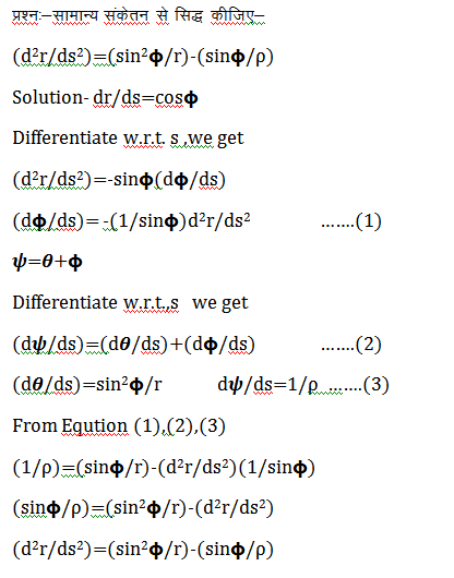 Derivative of an arc and Pedal Equation