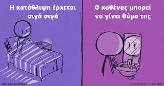 10 σκίτσα που δείχνουν τη ζωή των ανθρώπων που ζουν με κατάθλιψη