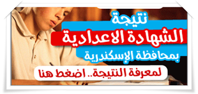 نتيجة إمتحانات الشهادة الاعدادية بمحافظة الاسكندرية 2017 أخر العام (الترم الثانى)