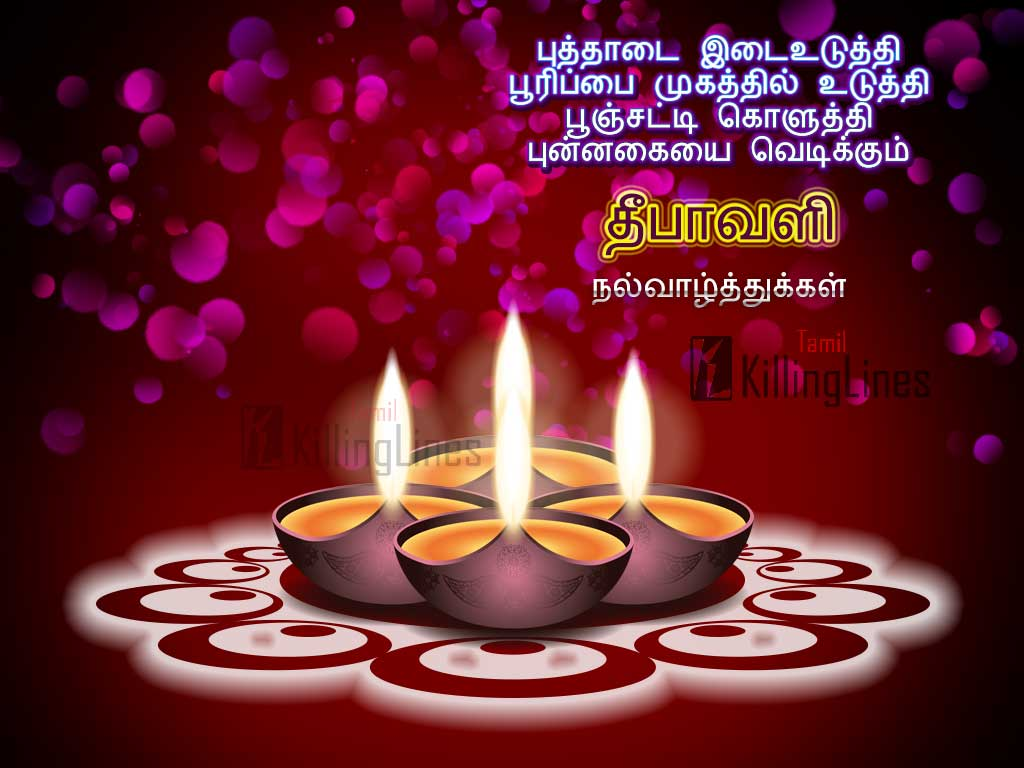 Happy Diwali Tamil Messages, Wishes, Images, Quotes 2018