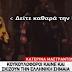 ΚΕΕΡΦΑ: Δεν είναι ανθέλληνες... είναι έμμισθοι πράκτορες