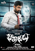 bethaludu movie wallpapers-thumbnail-16