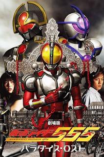 Kamen Rider 555: Paradise Lost Subtitle Indonesia