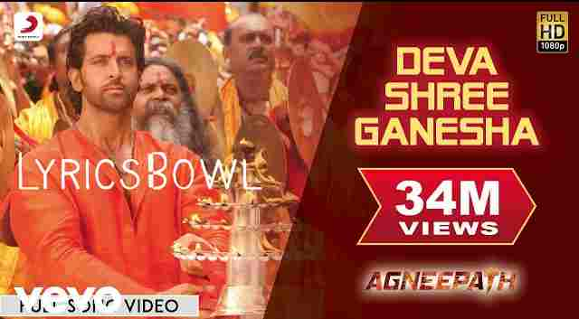 Deva Shree Ganesha Lyrics - देवा श्री गणेशा | LyricsBowl