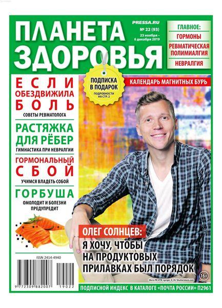 Читать онлайн журнал Планета Здоровья (№22 2019) или скачать журнал бесплатно