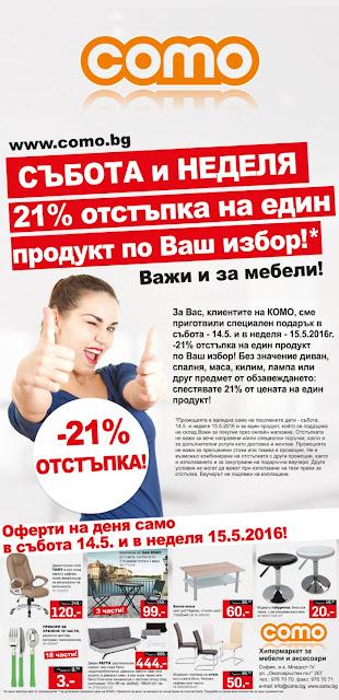 OMO-JUMBO  Промоция →  21% отстъпка на 1 избран от вас продукт от 14-15 Май 2016